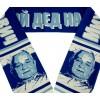 Именной шарф